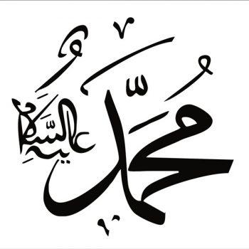 Gergi Tavan Dini Motifler Arapça